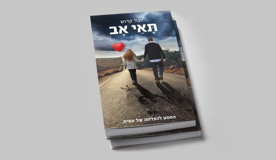 ספר של יובל קדוש, תאי לב, המסע להצלתה של עמית